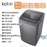 (((福利電器))) 歌林KOLIN 16KG 單槽洗衣機 BW-16S03(黑) 含基本安裝/不含樓層費