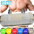 30KG重訓沙袋Power Bag終極30公斤負重沙包袋重訓核心肌群肌耐力.運動健身器材.推薦哪裡買ptt