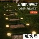 太陽能地埋燈戶外庭院地插燈led室外防水花園別墅超亮裝飾草坪燈 萬客居