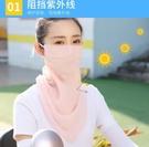 防曬口罩護頸女夏季防紫外線薄款透氣遮臉遮陽面紗夏天全臉面罩 花樣年華