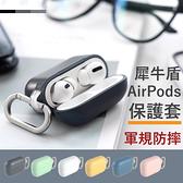 犀牛盾 AirPods 1/2 AirPods Pro 保護殼 保護套 耳機殼 防摔殼 軍規防摔 耐刮 耐磨損 1代2代