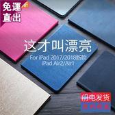 iPad2019新款保護套蘋果air2平板電腦新版iapd6殼9.7寸a1993防摔1新女男1922硅膠3網紅i2017pad5皮套薄