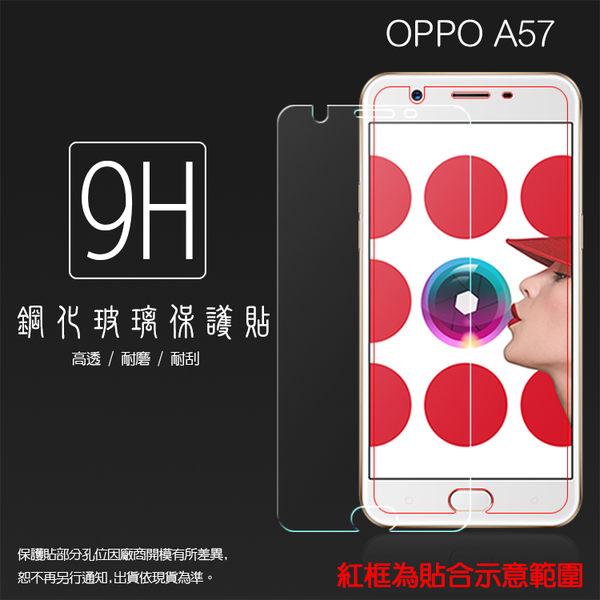 ☆超高規格強化技術 OPPO A57 鋼化玻璃保護貼/強化保護貼/9H硬度/高透保護貼/防爆/防刮