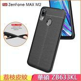 荔枝皮紋 ASUS Zenfone Max M2 手機殼 簡約 華碩 ZB633KL 保護殼 矽膠 軟殼 X01BD 手機套 防摔 保護殼