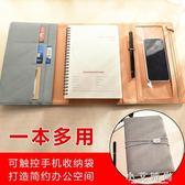活頁多功能商務筆記本子文具可觸控袋創意簡約記事本 小艾時尚