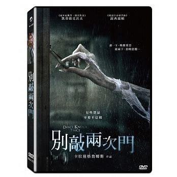 別敲兩次門 DVD Don't Knock Twice免運 (購潮8)