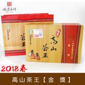 2018春 仁愛鄉農會高山茶王比賽 金 獎 峨眉茶行