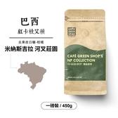巴西米纳斯吉拉河叉莊園紅卡杜艾種去果皮日曬咖啡豆-柑橘(一磅)|咖啡綠商號