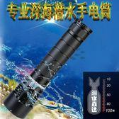 潛水26650強光手電筒超亮充電水下80米家用戶外防水黃白光 野外之家