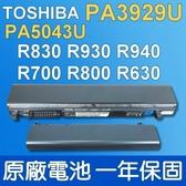 TOSHIBA PA3929U-1BRS 原廠電池 PA5043U-1BRS PA3929U-1BAS PA5043U-1BRS PA3833U-1BRS PA3929U Satellite R945