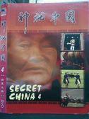 挖寶二手片-O14-094-正版DVD*華語【神秘中國4-朝聖之路】-