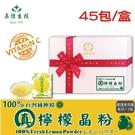 美陸生技 100%真檸檬晶粉(禮盒)【45包/盒】AWBIO