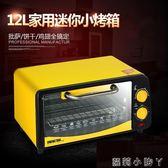 電烤箱迷你家用烘焙烤箱小型12升雙層 220vigo 全館免運