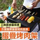 折疊烤肉網 摺疊烤爐 烤網 燒烤 露營 野餐 BBQ 便攜式 折疊烤肉架【CP022】