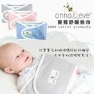 美國 Anna&Eve 嬰兒舒眠包巾/防驚跳新生兒/早產兒/新生兒肚兜S/L 多款可選