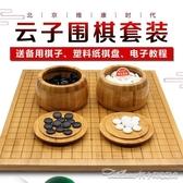 云子圍棋兒童成人套裝五子棋新老云子象棋19路棋盤兩用初學者YYJ 阿卡娜