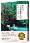 (二手書)離開時,以我喜歡的樣子:日本個性派俳優,是枝裕和電影靈魂演員,樹木希..