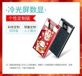 超薄充電寶便攜適用MIUI蘋果沖手機通用移動電源專用女 降價兩天