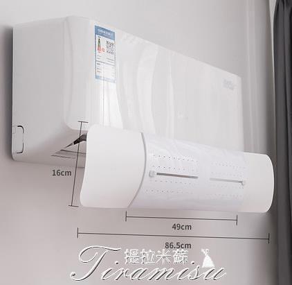 冷氣擋風板 空調擋風板防直吹擋板出風口冷氣遮風板壁掛式通用嬰兒防風罩NE型 快速出貨