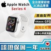 【創宇通訊│全新品】台灣公司貨 Apple Watch Series 4 GPS 44mm (A1978) 開發票