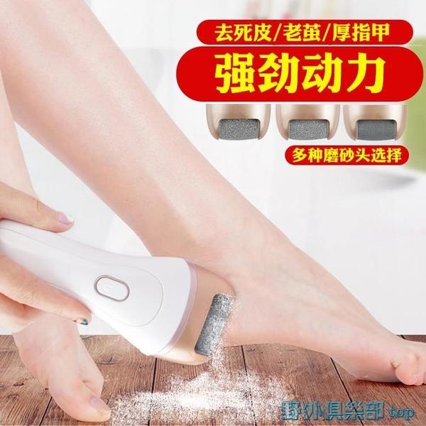 磨腳器 自動磨腳皮電動充電式磨腳神器去腳皮死皮老繭刀修足機修腳器家用 快速出貨