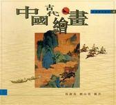 (二手書)中國古代繪畫(鑑賞導引系列4)