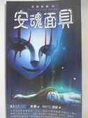 【書寶二手書T7/一般小說_GB4】玉玦(5)-安魂面具_笑顏