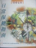 【書寶二手書T4/養生_ZHS】日常保健指南_讀者文摘編輯部