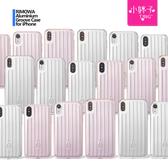 RIMOWA iPhone 鋁合金手機殼 經典銀/粉 X/XS/XR/XS Max 小婷子 現貨《小婷子》