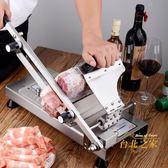 不銹鋼切羊肉卷機肉片肥牛削切凍肉切片刨肉機家用商用手動涮火鍋xw 交換禮物