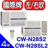 Panasonic國際牌【CW-N28S2/CW-N28SL2】窗型冷氣