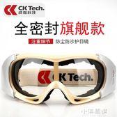 護目鏡防塵防沙眼鏡防護擋風眼鏡防風沙騎行摩托防風太陽鏡『小淇嚴選』