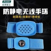 無線靜電手環無繩防靜電手腕帶無線靜電腕帶8PK-611W 雙11