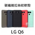 【妃凡】細緻拉絲!LG Q6 碳纖維 拉...