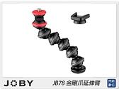 JOBY JB78 金剛爪延伸臂(JB01683,公司貨)