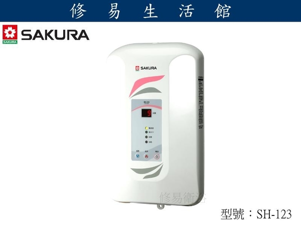 《修易生活館》櫻花 SH-123 九段調溫電熱水器 (無安裝服務)