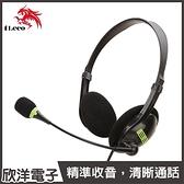 iLeco 高音質有線耳麥(EM44) /電競/立體聲/耳機麥克風