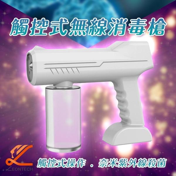 2021新款 觸控式無線消毒槍 無線納米藍光噴霧槍殺菌消毒機 霧化器