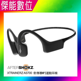 AFTERSHOKZ XTRAINERZ AS700【贈雨傘】骨傳導MP3運動耳機 骨傳導 非藍芽耳機