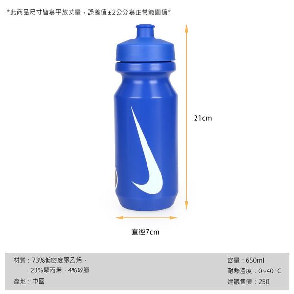 NIKE 大嘴巴水壺2.0(22oz)(650毫升 運動水壺 慢跑 路跑 單車 免運 ≡排汗專家≡