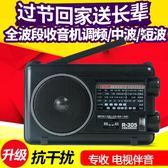收音機 Tecsun/德生 R-305全波段收音機老人便攜式復古台式調頻中波短波收音機老年 曼慕衣櫃