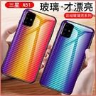 碳纖維玻璃殼 三星 Galaxy A51 A71 手機殼 防摔 防指紋 全包邊 硅膠軟 三星 A71 強化玻璃殼 手機套
