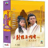 港劇 - 射鵰英雄傳之華山論劍DVD (全20集/5片) 黃日華/翁美玲