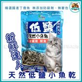 寵物FUN城市│優勝 新鮮達人 天然低鹽小魚乾380g 大包裝(US-C257) 貓咪零食 丁香魚 小魚干