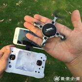 迷你遙控飛機超小型高清專業四軸飛行器微型無人機航拍初學者玩具 優家小鋪 YXS