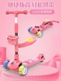 滑步車 滑板車兒童1-2-3-6-12歲三合一可坐男女孩溜溜車寶寶滑滑車踏板車 夏季上新