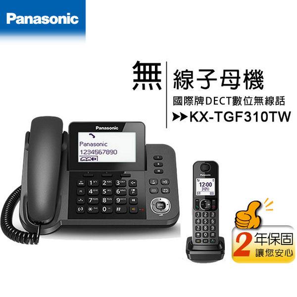 國際牌Panasonic KX-TGF310TW (日本製)親子機DECT數位無線電話(KX-TGF310TWJ)◆送史努比湯杯一只