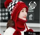 帽子女冬季潮時尚新款百搭圍巾一體保暖兩件套可愛針織毛線帽 【喜慶新年】