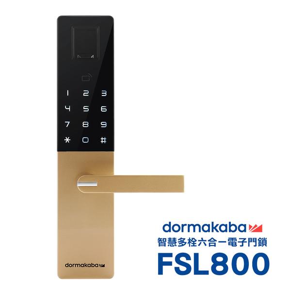 dormakaba 六合一密碼/指紋/卡片/鑰匙/藍芽/遠端密碼智慧電子門鎖FSL-800金色(附基本安裝)