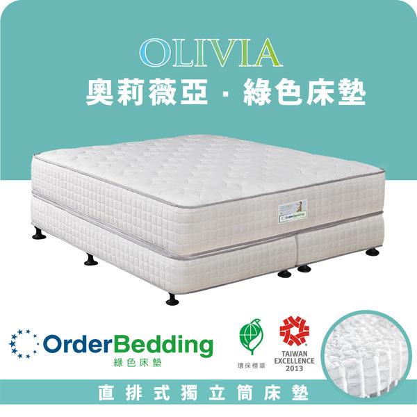 雙人加大床墊6x6.2尺 - 三線直排式獨立筒【Order 綠色床墊】 奧莉薇亞系列 (Queen size) POB0019